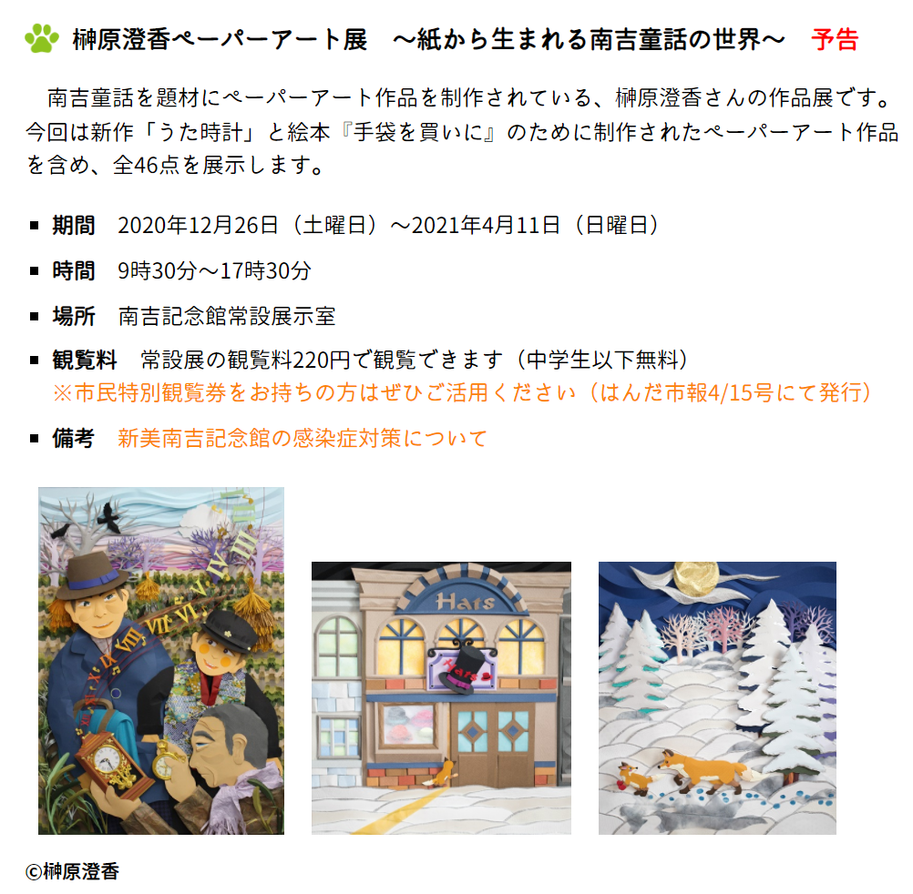 「榊原澄香ペーパーアート展 ~紙から生まれる南吉童話の世界~」新美南吉記念館