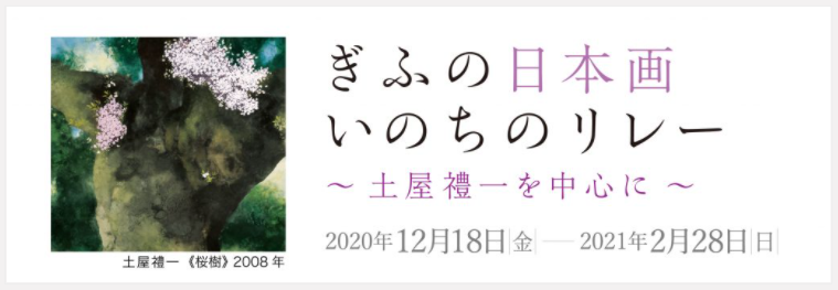 「ぎふの日本画 いのちのリレー ~土屋禮一を中心に~」岐阜県美術館