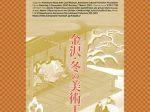 冬季展「金沢・冬の美術工芸」金沢市立安江金箔工芸館