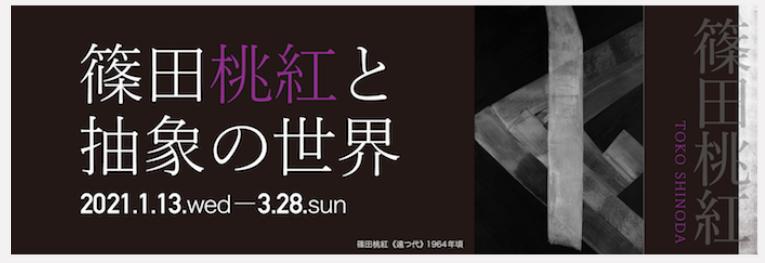 「篠田桃紅と抽象の世界」岐阜県美術館