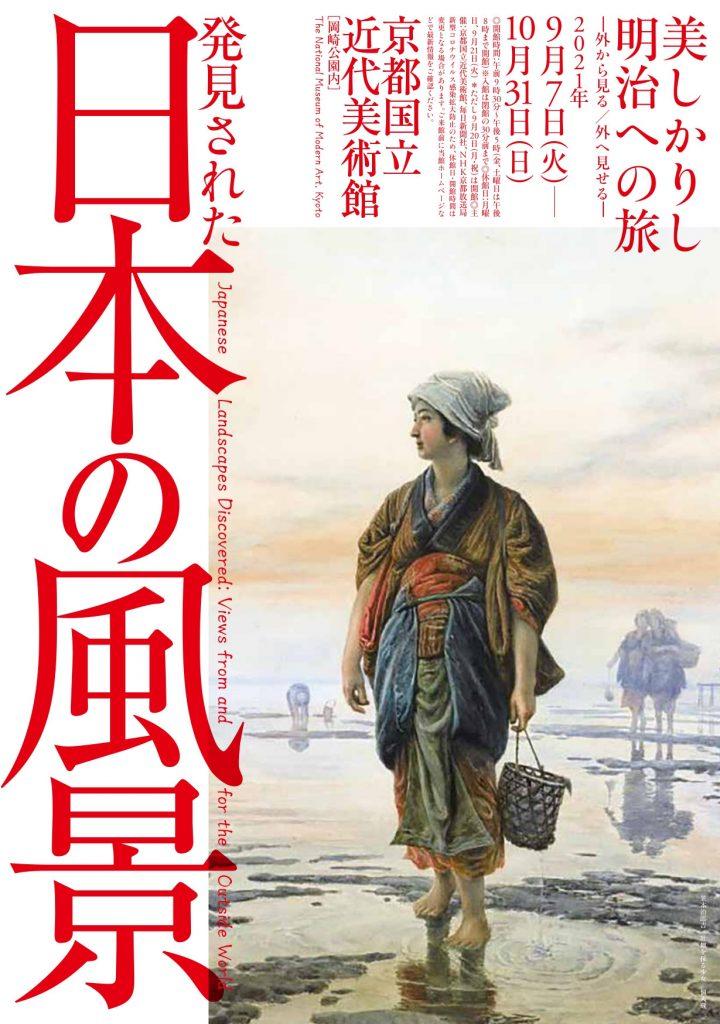 「発見された日本の風景 外から見る/外へ見せる」京都国立近代美術館