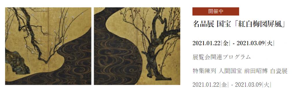名品展 国宝「紅白梅図屏風」MOA美術館