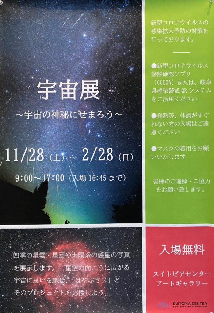 「宇宙展 ~宇宙の神秘にせまろう~」大垣市スイトピアセンターアートギャラリー