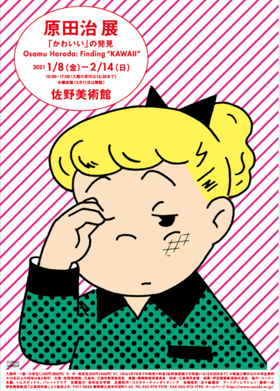「原田治展 「かわいい」の発見」佐野美術館