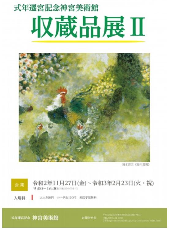 「神宮美術館収蔵品展Ⅰ・Ⅱ」式年遷宮記念神宮美術館