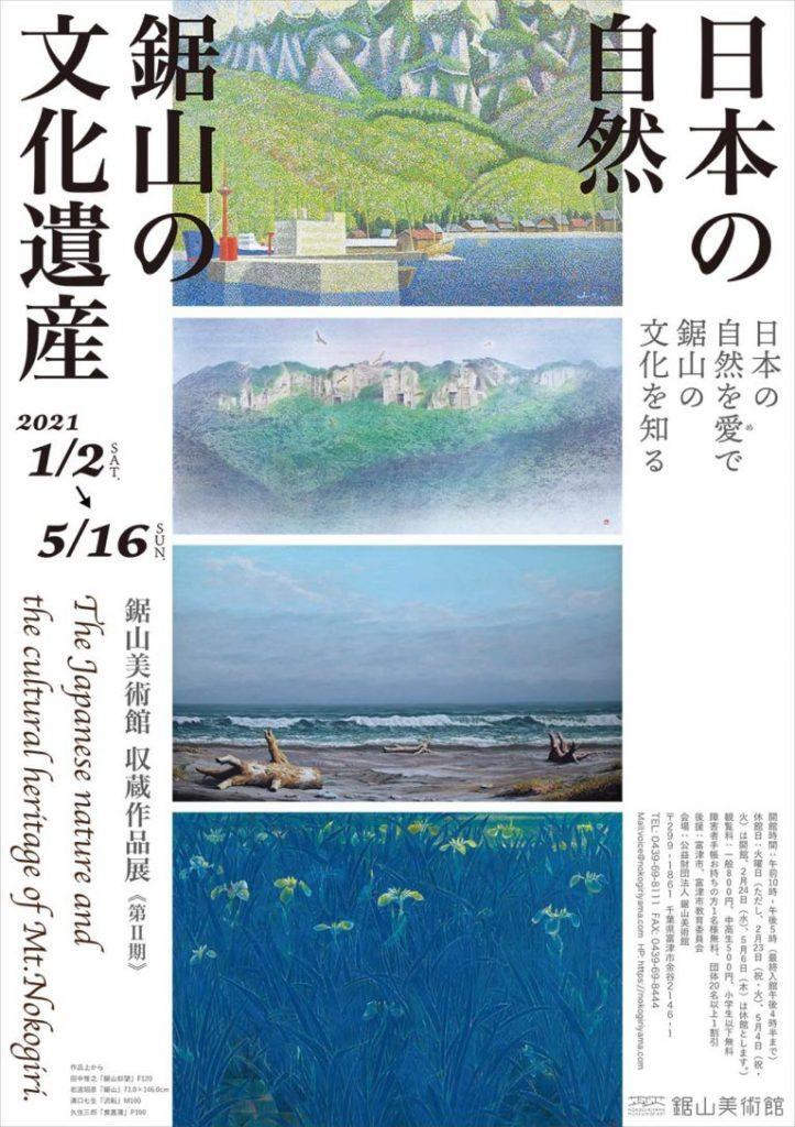 「収蔵作品展 日本の自然 鋸山の文化遺産」鋸山美術館