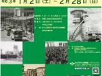 「市制123年周年記念 昭和のくらし 昭和の風景」四日市市立博物館