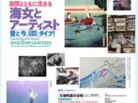 「自然とともに生きる海女とアーティスト 昔と今。石鏡町と神保町にダイブ!」海の博物館