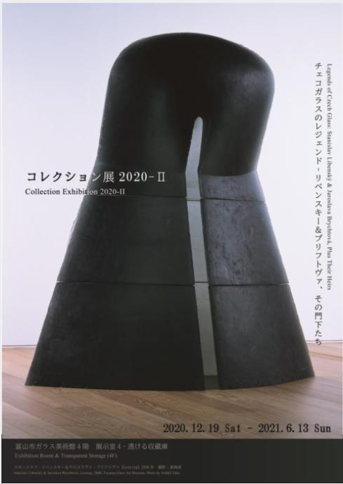 「コレクション展 チェコガラスのレジェンド:リベンスキー&ブリフトヴァ、その門下たち」富山市ガラス美術館