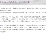 「とっておき!水美コレクションでめぐるこころの旅」富山県水墨美術館