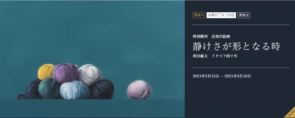 特別陳列 近現代絵画「静けさが形となる時 西田藤夫 イタリア四十年」石川県立美術館