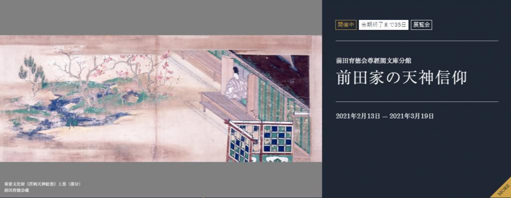 前田育徳会尊經閣文庫分館「前田家の天神信仰」石川県立美術館