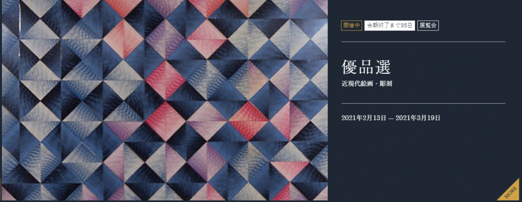 近現代絵画・彫刻「優品選」石川県立美術館