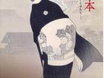 「鏡花本—美しき書物のつくり手たち—」泉鏡花記念館