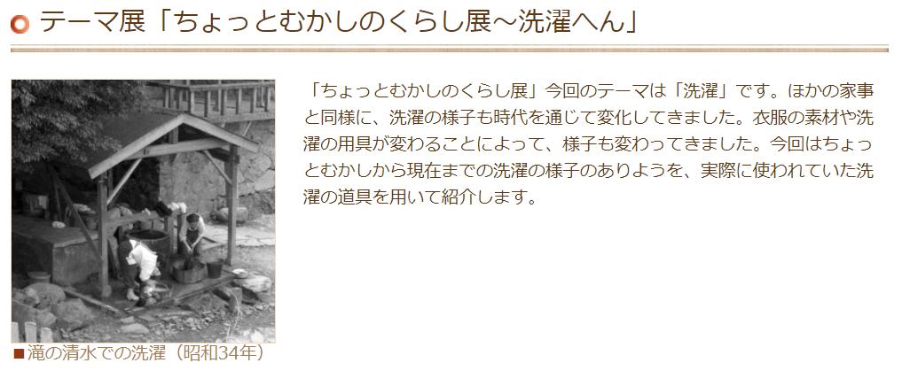「テーマ展 ちょっとむかしの暮らし展~洗濯へん」福井県立若狭歴史博物館