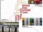 「シンビズム4 —信州ミュージアム・ネットワークが選んだ作家たち—」サントミューゼ 上田市立美術館