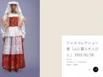 ドレスコレクション展「山に暮らす人びと」神戸ファッション美術館