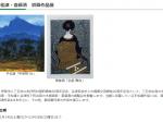 [平松譲・斎藤清 収蔵作品展]信州高遠美術館