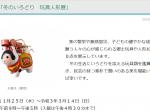 [冬のいろどり 玩具人形展]松本民芸館