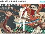 [芳年 激動の時代を生きた鬼才浮世絵師—]新潟県立万代島美術館
