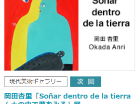 「岡田杏里「Soñar dentro de la tierra / 土の中で夢をみる」展」ポーラ美術館