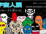 「大宇宙人展」岩崎博物館