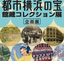 「後世に残したい、都市横浜の宝 館蔵コレクション展」横浜都市発展記念館