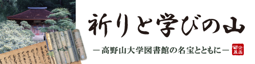 「祈りと学びの山—高野山大学図書館の名宝とともに—」和歌山県立博物館