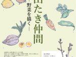 「春季展「芽出たき仲間(めでたきなかま)」野菜を描く」調布市武者小路実篤記念館