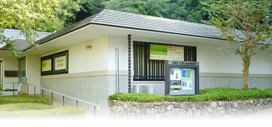 加藤栄三・東一記念美術館-岐阜市-岐阜県