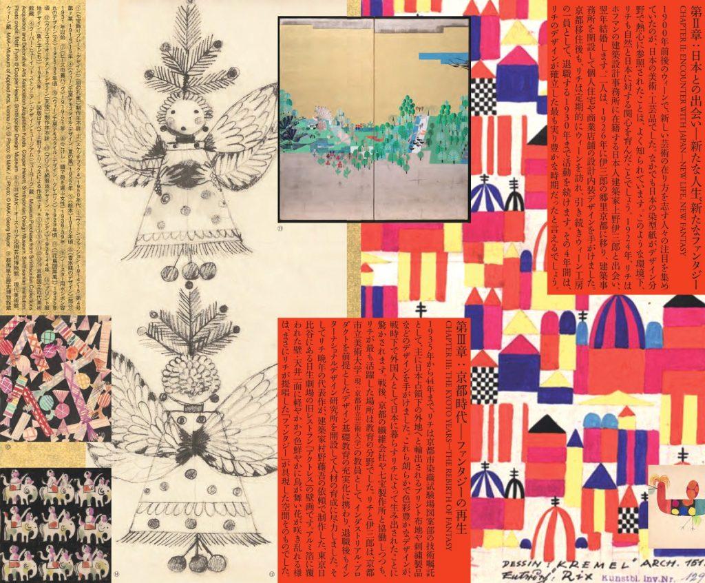 上野リチ・リックス《プリント地刺繍ハンドバッグ・デザイ ン》1935-44年、京都国立近代美術館蔵