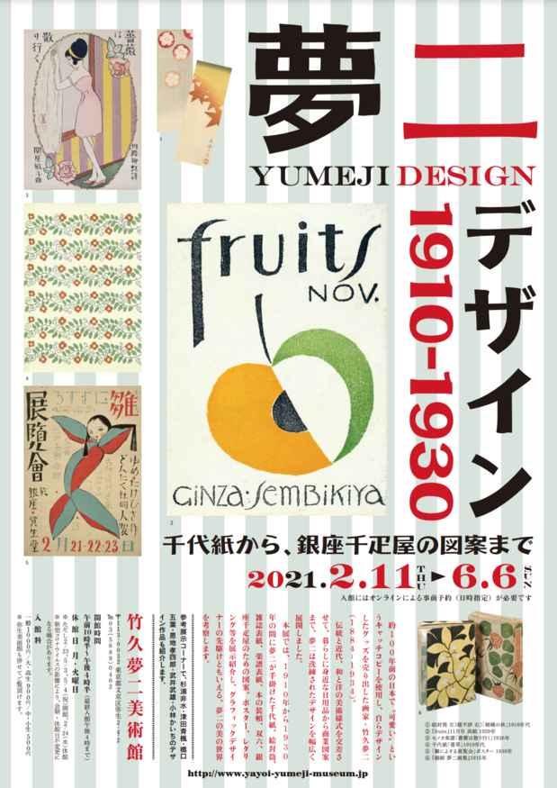 「夢二デザイン1910—1930  —千代紙から、銀座千疋屋の図案まで—」竹久夢二美術館