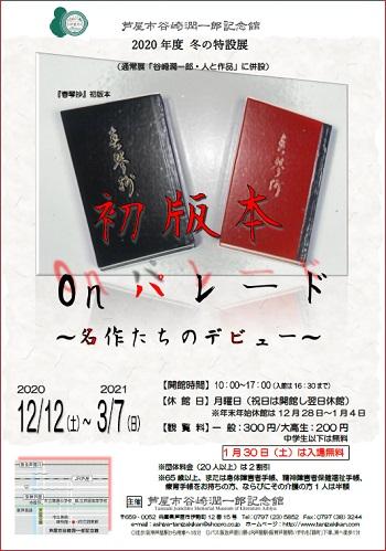「初版本onパレード~名作たちのデビュー~」芦屋市谷崎潤一郎記念館
