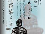 ロビー展 本堀 雄二「曼陀羅華と仏像」芦屋市谷崎潤一郎記念館