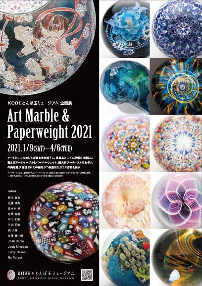 「ART MARBLE&PAPERWEIGHT 2021」KOBEとんぼ玉ミュージアム