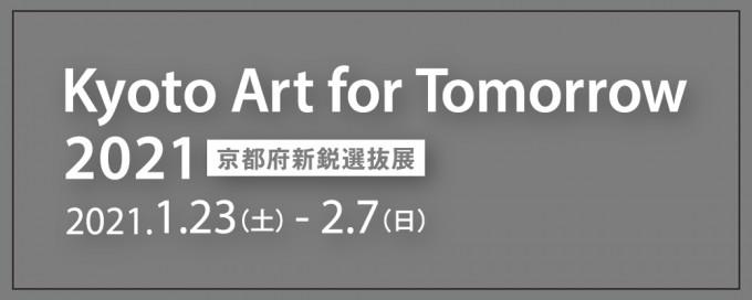 「Kyoto Art for Tomorrow 2021—京都府新鋭選抜展—」京都府京都文化博物館