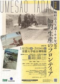 特別展「梅棹忠夫生誕100年記念 知的生産のフロンティア」京都大学総合博物館