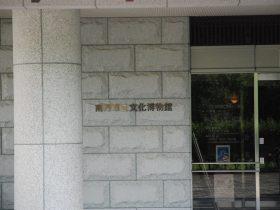 南丹市立文化博物館-南丹市-京都府