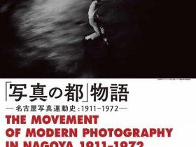 「「写真の都」物語 —名古屋写真運動史:1911-1972—」名古屋市美術館