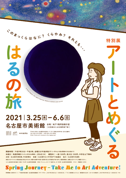アートとめぐる はるの旅」名古屋市美術館