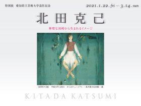 「北田克己 神聖な対峙から生まれるイメージ」名都美術館