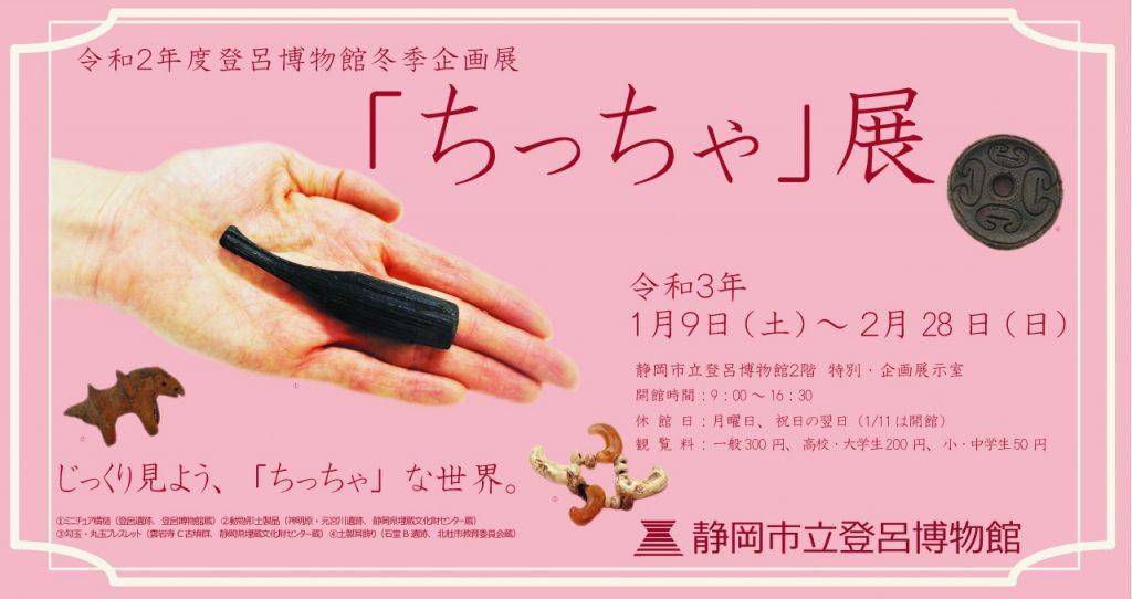 「ちっちゃ展」静岡市立登呂博物館