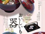 「おいしいものの器 ~It looks delicious!~」金沢市立中村記念美術館