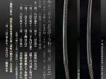 「刀剣資料公開展」敦賀市立博物館