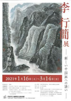 「李行簡展 —新しい中国画への誘い—」丹波市立植野記念美術館