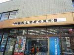 お札と切手の博物館-北区-東京都