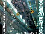 「南北線全通20周年記念展 ~21世紀を目指した便利で快適な地下鉄~」地下鉄博物館