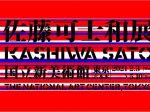 佐藤可士和展「メインビジュアル」国立新美術館