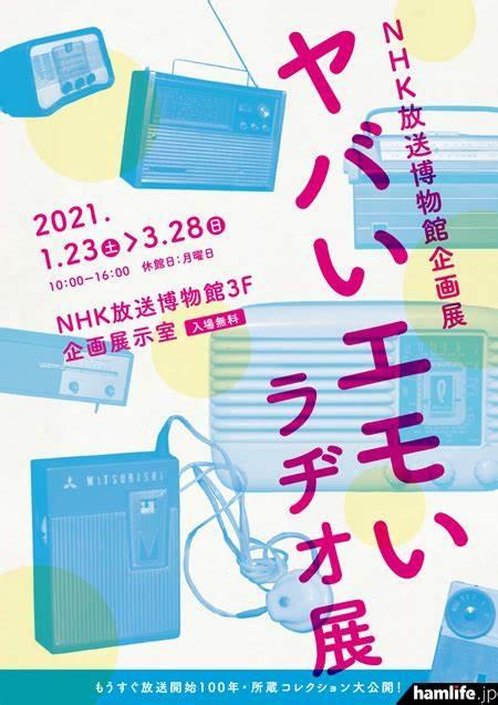 ~もうすぐ放送100年・所蔵コレクション大公開!~ 企画展「ヤバいエモいラヂオ展」NHK放送博物館