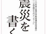 「3.11 文学館からのメッセージ 震災を書く」日本近代文学館